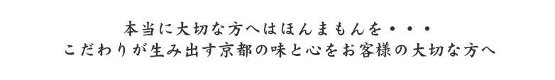 京都のグルメを贈り物に