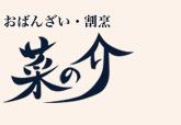 京都嵐山・嵯峨野の創作料理菜の介