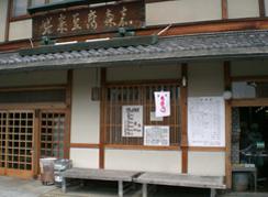 森嘉本店の嵯峨豆腐