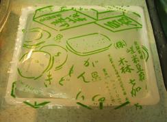 京の味森嘉の嵯峨豆腐