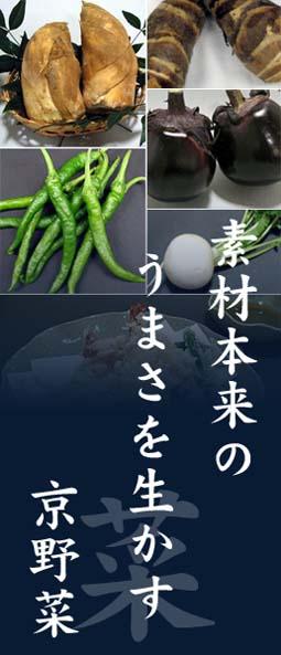 素材本来のうまさを生かす京野菜