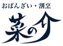 京都嵐山おばんざい・割烹料理の菜の介