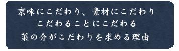 京都嵐山のグルメ処 おばんざい割烹【菜の介】