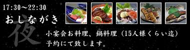 夜のメニュー紹介