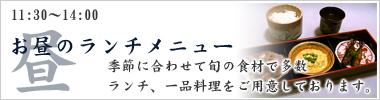 昼のメニュー紹介